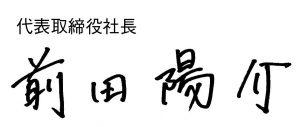 代表取締役社長 前田陽介